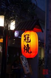 Taiwan 2012 - Taipei - Laterne
