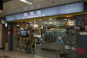 Taiwan 2012 - Taipei - U-Mall - Gun Heaven