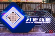 Taiwan 2013 - Electronic Store District Sign