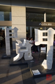 Taiwan 2012 - Taipei - Xinyi - Wortskulptur
